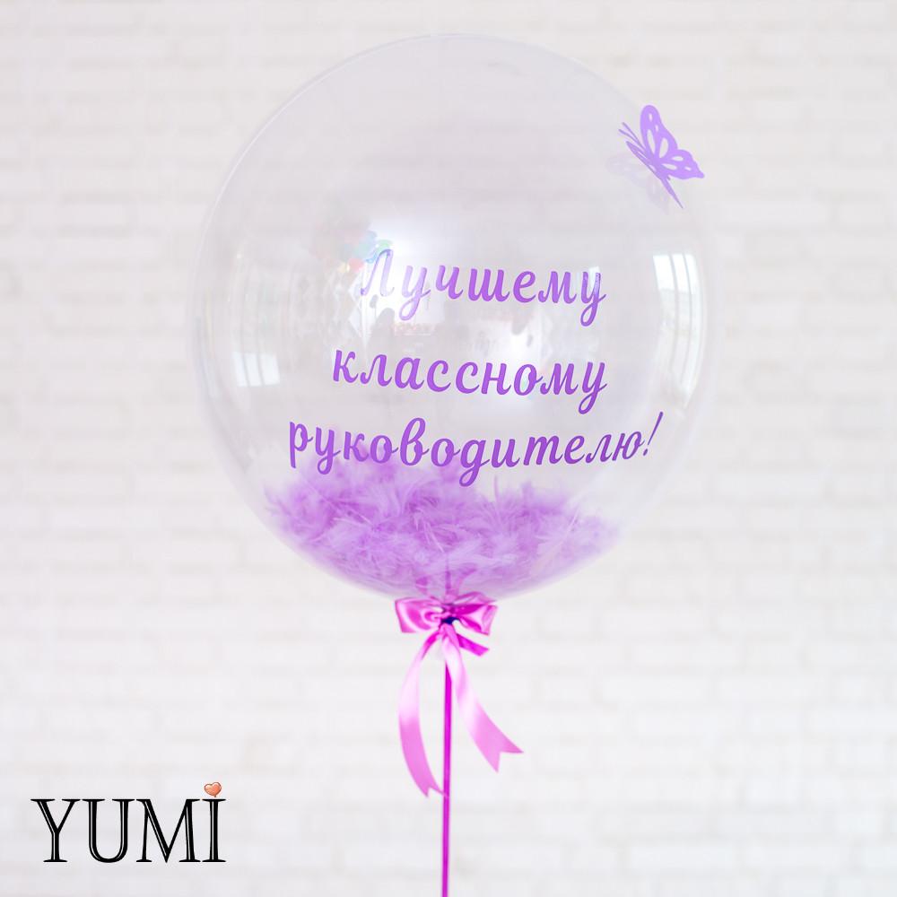 """""""Стеклянный"""" шар с гелием для классного руководителя"""