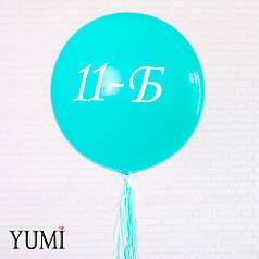 """Мятный шар-гигант с мятно-белой гирляндой тассел и белыми надписями """"11-Б"""" и """"С 1 Сентября"""" с 2-х сторон"""