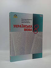 Українська мова 8 клас. Підручник. Авраменко. Грамота