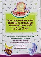 Игры для развития вкуса, обоняния и тактильных ощущений малышей от 0 до 2 лет, 978-5-699-68126-6