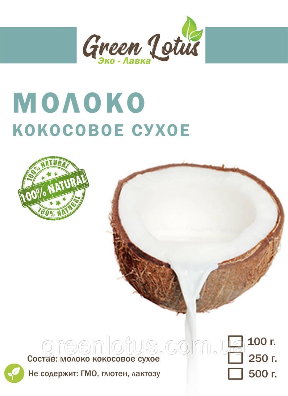 Молоко кокосовое сухое 1 кг.