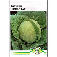 Капуста Июньская 10г. ТМ Империя семян