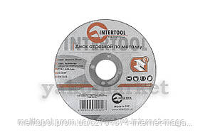 Круг отрезной по металлу Intertool - 115 х 1,2 х 22,2 мм