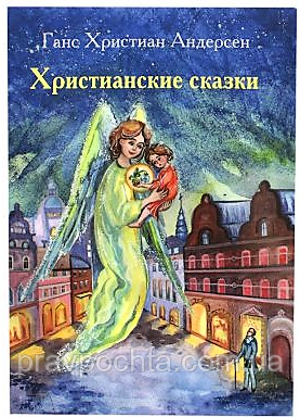 Христианские сказки. Ганс Христиан Андерсен