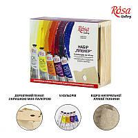 Набор масляных красок Пленер 5х45мл ROSA Gallery