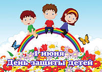 1 день лета – Международный день защиты детей