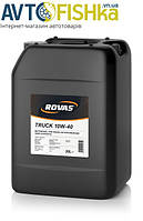 Напівсинтетичне дизельне масло Rovas Truck 10W-40 20л