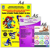 Листовки формата А6