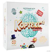 Кортекс 2: Битва умов, (рус.) настольная игра