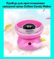 Прибор для приготовления сахарной ваты Cotton Candy Maker!Акция