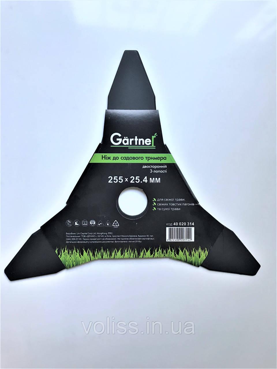 Нож для бензокосы 255х25.4мм 3-лопасти двухсторонний Gartner