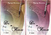 До и после. В двух томах. Надежда Волынская (уценка, витринный образец)