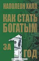 Как стать богатым за один год, 978-985-15-1944-2, 9789851519442