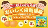 Для детей Витамины A, B, C, D + Рыбий жир со вкусом банана (100 конфет) Unimat Япония, фото 4