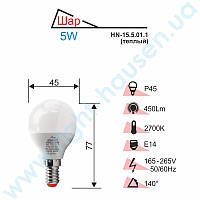 "LED лампа RIGHT HAUSEN Standard L-G45 ""шарик"" 5W E14 2700K HN-155011"