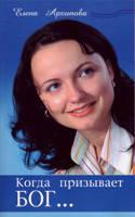 Когда призывает Бог... Елена Архипова
