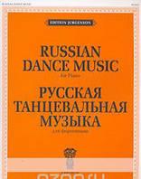 Русская танцевальная музыка. Для фортепиано / Russian Dance Music. For Piano, 978-5-9720-0010-4