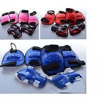 Защита MS 0335 для коленей, локтей, запястий, 3 цвета, в сетке, 19-29-9см(MS 0335)