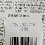 Для детей Витамины A, B, C, D + Рыбий жир со вкусом банана (100 конфет) Unimat Япония, фото 3