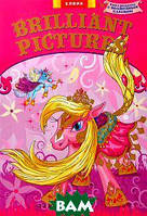 Brilliant Pictures. Волшебные лошадки. Книга-раскраска с волшебным блеском