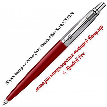 Ручка кулькова Parker JOTTER 78 032 Red, фото 2