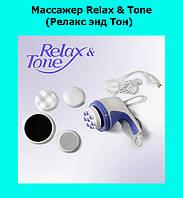 Массажер Relax & Tone (Релакс энд Тон)