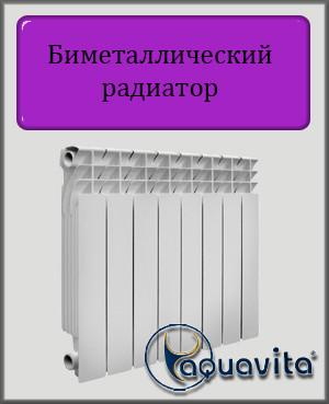 Біметалічний радіатор Aquavita 350х80 350D 30 бар (Польща)