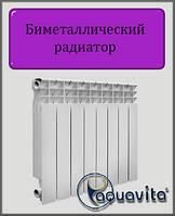 Биметаллический радиатор Aquavita 500х96 D7 30 бар (Польша)