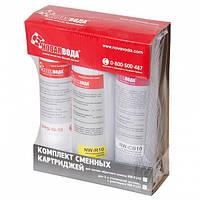 Комплект картриджей для проточных фильтров воды Новая Вода NW-K104 умягчение воды антинакипь