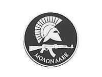Патч 8FIELDS MOLON LABE AK PVC black