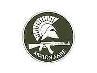 Патч 8FIELDS MOLON LABE AK PVC - olive