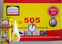 Супер клей 505 (50шт)