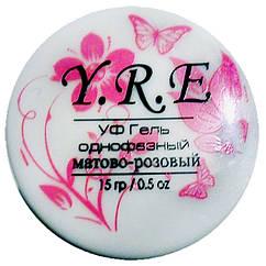 YRE Гель Матово - розовый однофазный 15 гр. для Наращивания ногтей