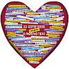Подушка  55 Причин Я ЛюблюТебя