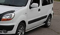 Пороги боковые Renault Kangoo 1998-2007 /Ø50