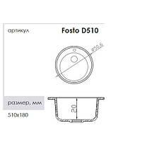 Гранитная мойка Fosto D510 SGA-203 метель, фото 2