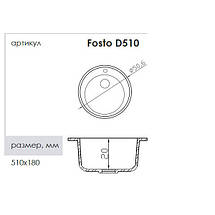 Кухонная гранитная мойка FOSTO D510 SGA-210 олово, фото 2