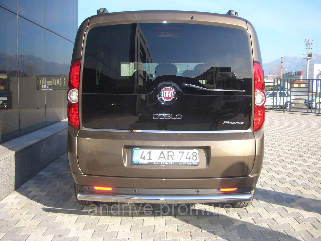 Защита задняя Fiat Doblo с 2010  /ровная