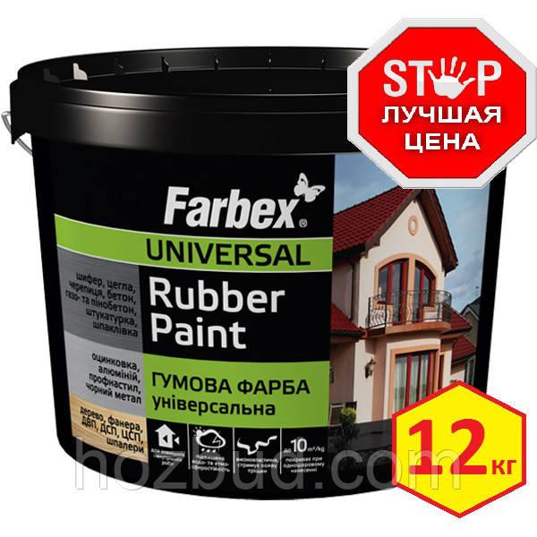 Краска резиновая Farbex чёрная матовая RAL 9004, 12 кг (Фарба гумова Фарбекс)