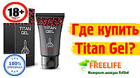 Titan Gel Титан гель оригинал Россия