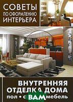 Внутренняя отделка. Пол, стены, мебель. Серия: Советы по оформлению интерьера