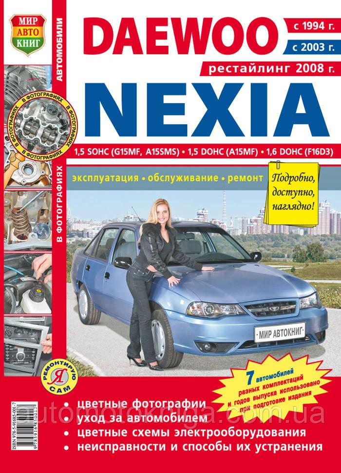 DAEWOO NEXIA   Модели с 1994 г., с 2003 г., рестайлинг 2008 г. Эксплуатация • Обслуживание • Ремонт