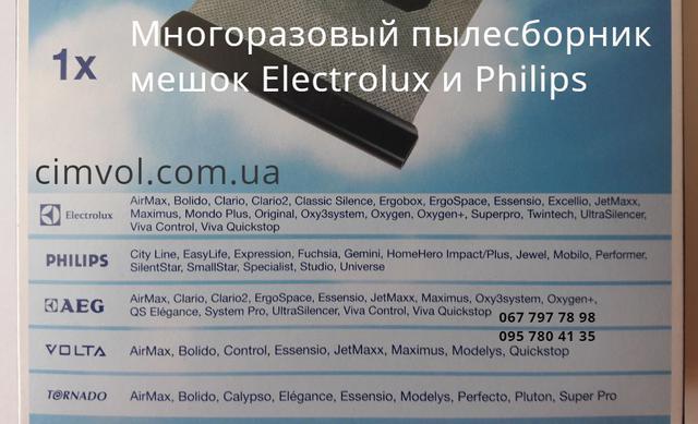 постоянный мешок для пылесосов филипс и электролюкс 095 780 41 35