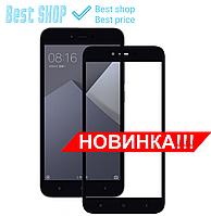 Защитное стекло Full Glue Xiaomi Redmi Note 5A 2.5D