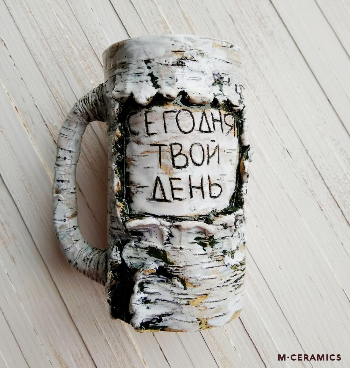 """Кружка керамическая ручной работы """"Сегодня твой день"""""""