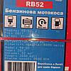 Мотокоса Riber-profi RB-52