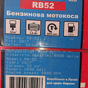 Мотокоса Riber-profi RB-52 , фото 2