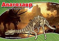 Сборная деревянная 3D модель апатозавра (2 пластины)