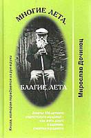 Многие лета. Благие лета. Заветы 104-летнего Карпатского мудреца,как жить долго в здравии,счастье и радости.