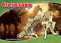 """3д деревянная модель """"Стегозавр"""" (2 пластины), фото 1"""